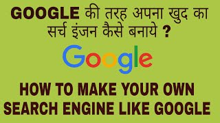 How To Make Your Own Search Engine Like Google In Any Device Easy Step [Hindi] By Technical Planet