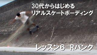 30代からはじめるリアルストリートスケートボーディングレッスン6バンク