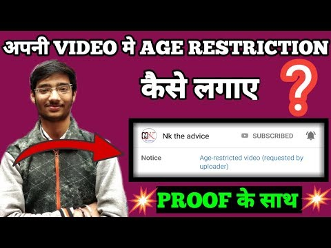 How to enable age restriction on YouTube video || how to age restrict your YouTube videos || 2019