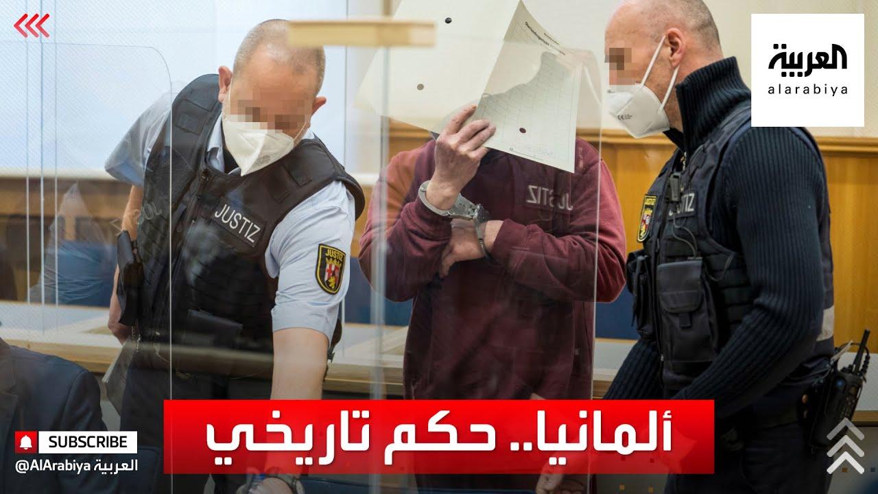 حكم غير مسبوق في ألمانيا.. إدانة ضابط بمخابرات الأسد
