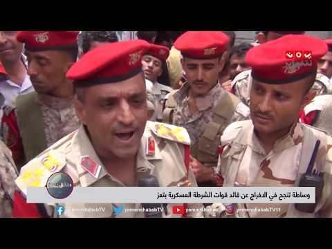 دقائق خبرية | 26 - 05 - 2019 | يمن شباب