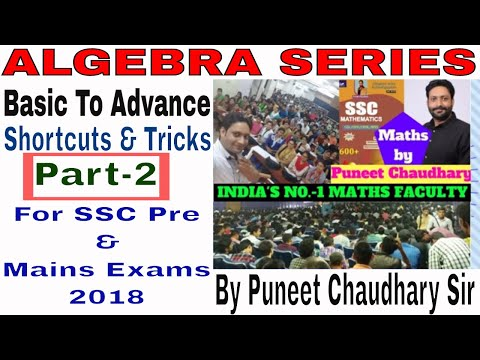 ALGEBRA SERIES :Basic To Advance (Shortcuts & Tricks) {Part-2} For SSC Exams By Puneet Chaudhary Sir