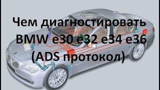Какое нужно оборудование для диагностики BMW e30 e32 e34 e36/old bmw diagnostic