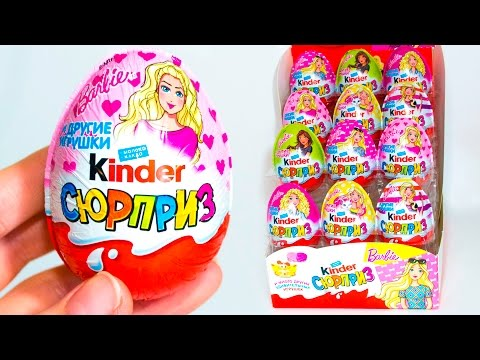 Киндер Сюрприз БАРБИ 2017 НОВИНКА! Kinder Surprise BARBIE