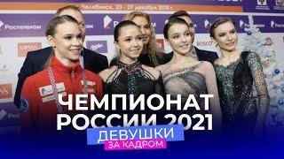 Чемпионат России 2021 за кадром соревнований девушек Фигурное катание За кадром