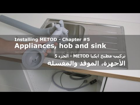 Installing METOD - Chapter 5: Appliances, hob and sink - YouTube