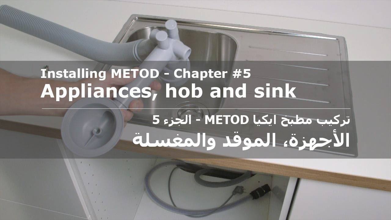 Installing Metod Chapter 5 Appliances Hob And Sink Youtube Next Into The Cabinet