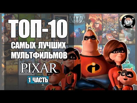 Топ 100 лучших мультфильмов смотреть онлайн бесплатно