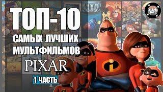 ТОП-10 Лучших Мультфильмов PIXAR [часть 1]