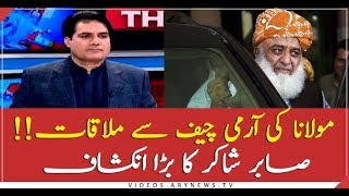 Maulana meets Army Chief, Sabir Shakir reveals the internal story