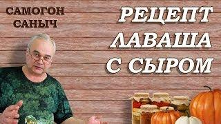 Лаваш с сыром - БЫСТРО И ВКУСНО! / Рецепты закусок