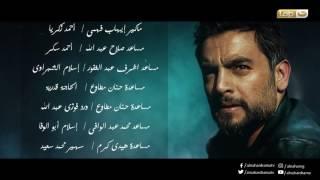 الأغنية الرسمية لمسلسل طاقة نور - سر القبول - تتر النهاية - غناء المنشد علي الهلباوي