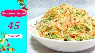 Витаминный салат из редьки и моркови
