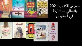 معرض القاهرة الدولي للكتاب 2021 / والكتب التي أشارك بها في المعرض