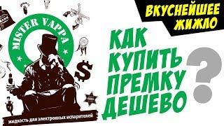 😱 🔥 Как купить премиум жидкость по цене самозамеса | Mr. Vappa — отечественная премка за 250 руб.