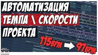 АВТОМАТИЗАЦИЯ ТЕМПА ПРОЕКТА - АВТОМАТИЗАЦИЯ СКОРОСТИ В FL STUDIO 12