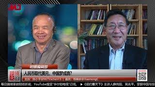 明镜编辑部 | 人民币取代美元,中国梦成真?(程晓农 陈小平:20191121 第482期)