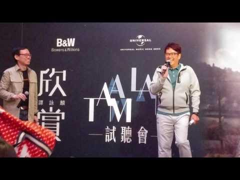 譚詠麟 ~開金口清唱 2017 Alan Tam 欣賞 新碟 試聽會