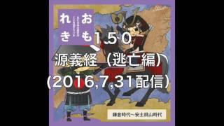 日本史のヒーロー的存在の源義経は、源平合戦でとても活躍をしました。...