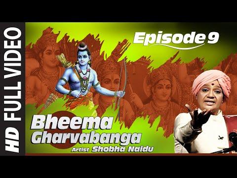 Harikathe - Bheema Gharvabanga | Episode 9 | Kannada Harikathe | Shobha Gururajulu Naidu | Kannada