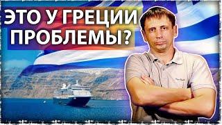 Это в России проблемы Да Вы на Грецию посмотрите AfterShock News