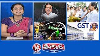 Etela Rajender Resignation   CM KCR-Village Tour   Petrol Rate Rs 100   GST-Medicines   V6 Teenmaar