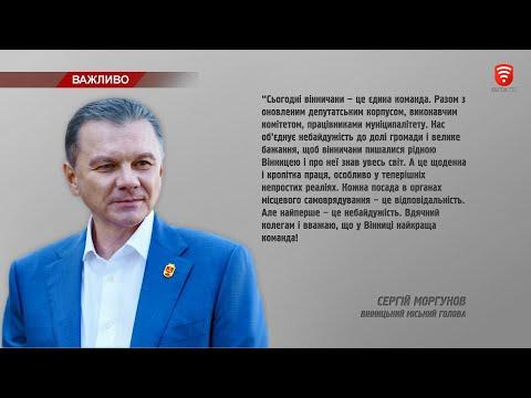 Телеканал ВІТА: Мер Вінниці Сергій Моргунов: «Розвиток громади у наших руках»