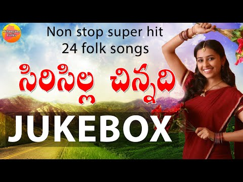 Siricilla chinnadi Super Hit 24 Folk Songs Telugu | Latest Telangana Folk Songs || Janapada Songs