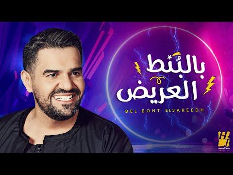حسين الجسمي -  بالبنط العريض (حصرياً)   2020