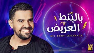 حسين الجسمي -  بالبن...