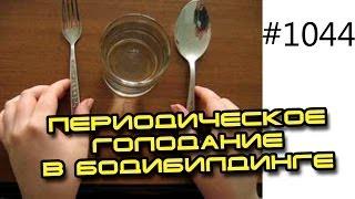 Периодическое голодание и бодибилдинг. Голодание сухое, лечебное - отзывы Юрия
