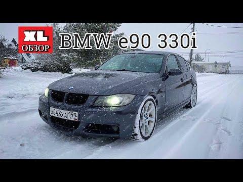 XL ОБЗОР BMW E90 330i Городской седан с дерзким нравом.