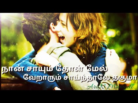 ❤ Munbe va ean anbe vaa ❤ | Tamil whatsapp status video |
