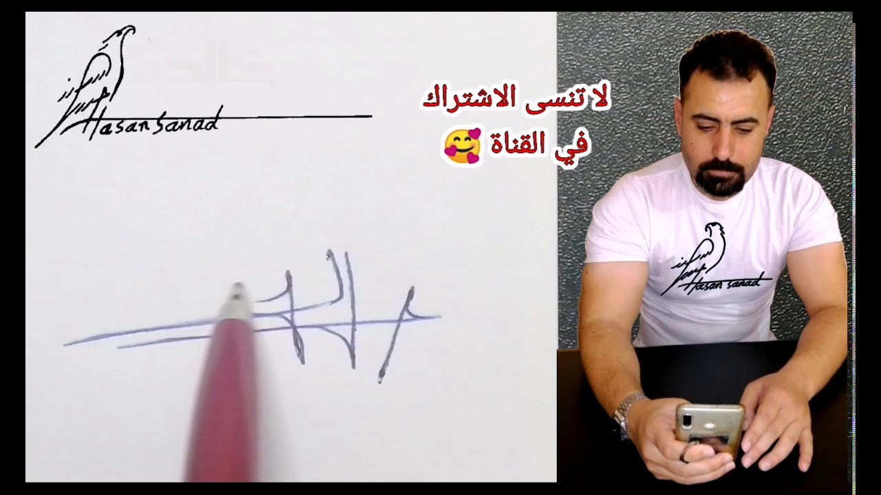 توقيع اسم خالد 140 Youtube