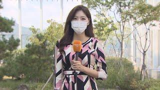 [날씨] 구름 많고 선선…주말 급격한 기온변화 / 연합뉴스TV (YonhapnewsTV)