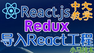 React.js 中文开发入门教学 - Redux - 导入 React 工程