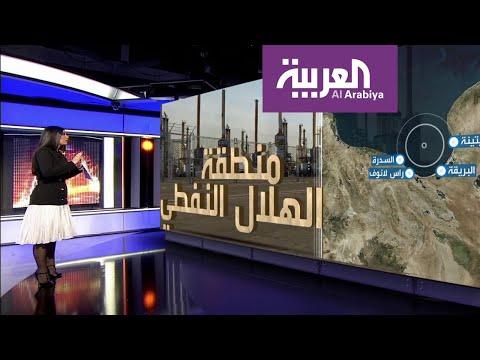 كيف تبدو خارطة النفط الليبي؟  - نشر قبل 54 دقيقة