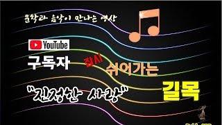 """[유튜브구독자]  잠시 쉬어가는 길목/문학과 음악이 만나는 영상 #23 """"진정한 사랑"""""""