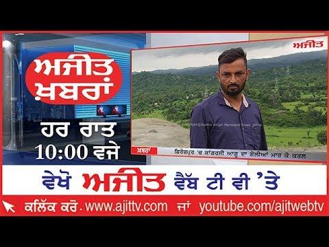 Ajit News  10 pm 28 February 2019 Ajit Web Tv