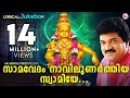 സാമവേദം നാവിലുണർത്തിയ സ്വാമിയേ Samavedam Navilunarthiya Swamiye | MG Sreekumar Ayyappa Devotional