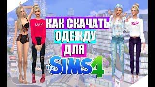Как скачать и установить дополнительные материалы для Sims 4 ||ОДЕЖДА|| Это Sims