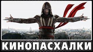 Кредо Убийцы - Пасхалки / Assassin's Creed [Easter Eggs]