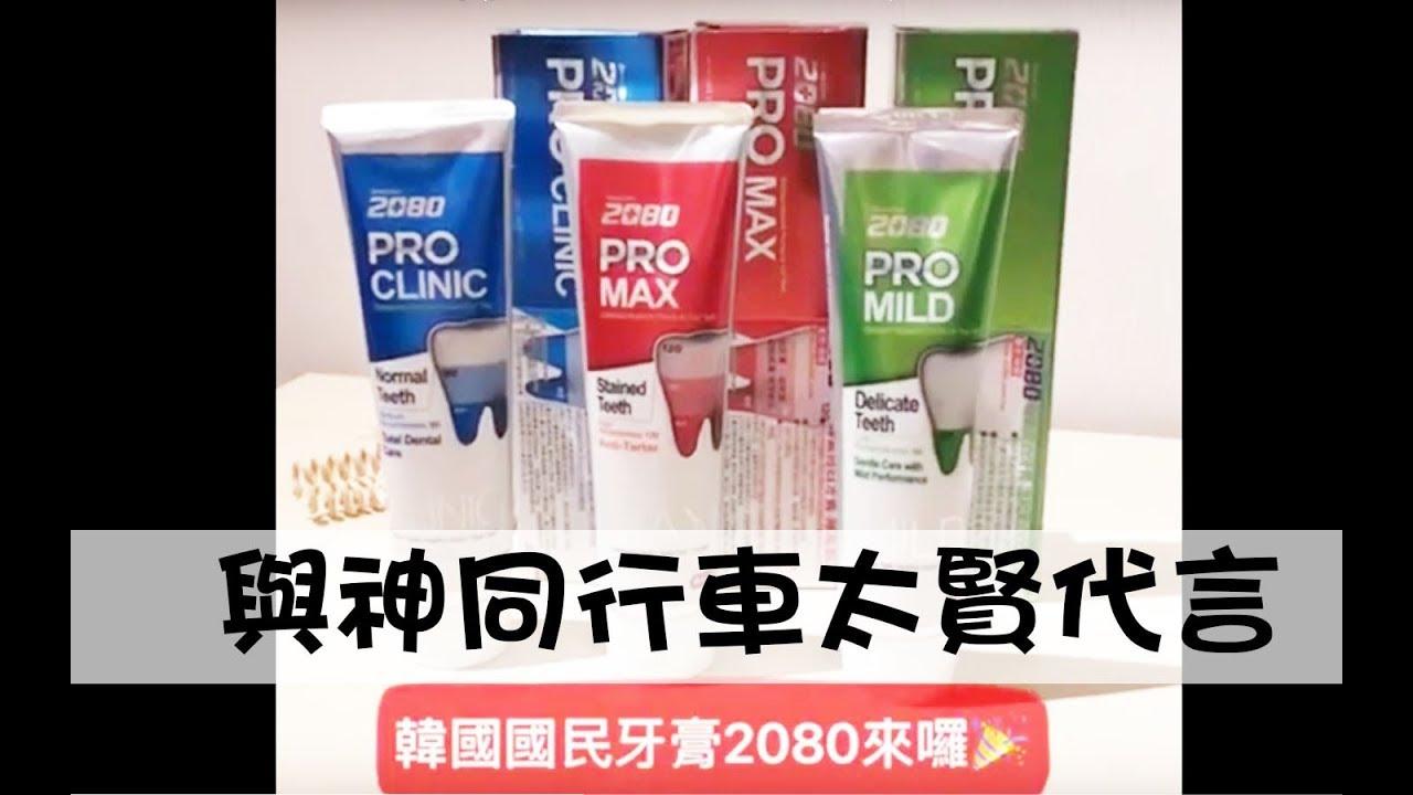 【韓國2080開箱】專業亮白牙膏125g (多效護理/除垢脫漬/溫和亮白薄荷) - YouTube
