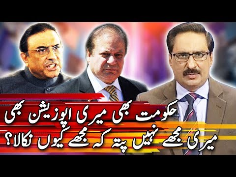 Kal Tak With Javed Chaudhry - 3 January 2018 - Express News