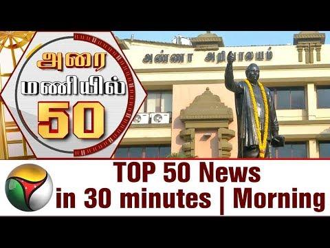 Top 50 News in 30 Minutes | Morning | 24/01/18 | Puthiya Thalaimurai TV