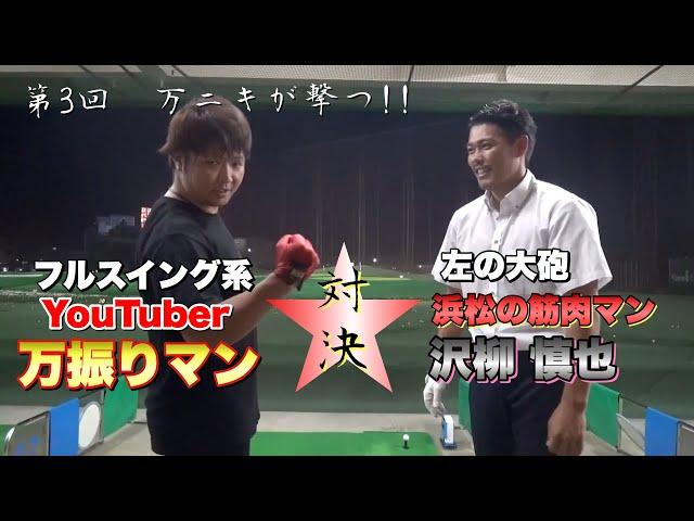 """【万ニキが撃つ‼️】万振りマン vs 浜松の筋肉マン """"沢柳慎也"""""""