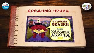 Сказка о вредном принце | 🇨🇿 Чехия |  (🎧 АУДИО) Выпуск 14 | Сказки Народов Мира