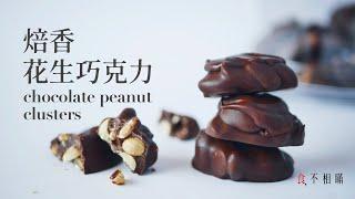 [食不相瞞#38]焙香花生巧克力的做法與食譜:免烤箱、無敵簡單卻超級好吃的節慶聚會小零嘴,伴手禮也很適合喔!(Chocolate Peanut Clusters Recipe. ASMR)