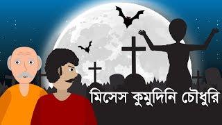Mrs kumudini Chowdhury | মিসেস কুমুদিনী চৌধুরী পিশাচ গল্প by Animated Stories