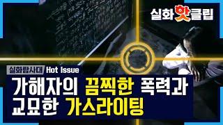 [실화탐사대] 가해자의 끔찍한 폭력과 교묘한 가스라이팅, MBC 210116 방송